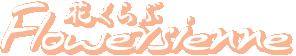横浜のフラワーアレンジメント教室[関内・馬車道]《花くらぶフラワージェンヌ》